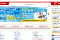 ゆうちょ銀行、0歳児対象の口座開設キャンペーン9/1-11/30 画像