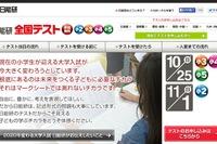 「日能研全国テスト」小2~小5対象、参加無料10/25・11/1 画像