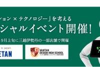 Pepperとふれあい体験…三越伊勢丹で8/26-9/8 画像