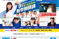 【高校受験2016】早稲アカ、実戦オープン模試…早慶・筑駒など