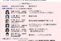 お茶の水大、女子中高生対象「卒業生が語るリケジョの未来」9/26 画像