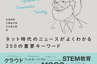 砕いて解説、三省堂「ICTことば辞典」の電子版配信 画像