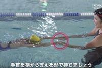 「クロールの正しい泳ぎ方」動画でコツを紹介…コナミ高安亮 画像