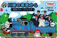 東急電鉄と川崎フロンターレがイベント9/19、きかんしゃトーマスも 画像