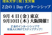 Z会、理系大生・院生対象のインターン…9/4東京・10大阪 画像