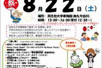 【夏休み】同志社の学生が小学生向けイベント8/22