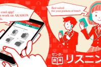 受験生応援の赤本アプリセール…2006~15の全問題を提供 画像