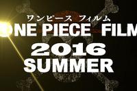 映画シリーズ13作目「ONE PIECE FILM」2016年夏公開