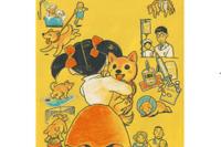 柴犬「まる」や移動水族館も…動物愛護フェスティバル9/6・12 画像