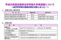 京都府、平成28年度府立中学・公立高校入試について発表