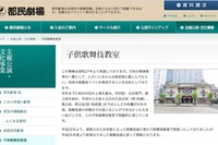 子供歌舞伎教室、東京の小中高生より無料参加者300人募集 画像