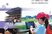 文部科学白書2014刊行、教育施策やICT活用推進など 画像