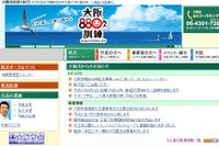「仲直り」より「被害児童救済」重視…大阪市いじめ対策 画像