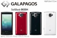 ソフトバンクの「GALAPAGOS 003SH/005SH」、緊急地震速報に対応 画像