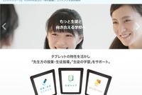 Classi、動画コンテンツ1万本の提供を開始 画像