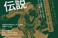渋谷区の寺子屋塾で小学生が歌舞伎に挑戦…市川染五郎氏も出演 画像