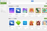 Google Play教育カテゴリー、ランキングトップは天体観測 画像