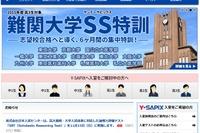 【大学受験】国内初、現中1向け論理力テスト模試に導入