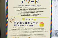 【ワークショップコレクション11】第4回デジタルえほんアワード…グランプリは面白法人カヤック 画像