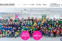 【シルバーウィーク2015】追加開催決定、プログラミングキャンプ受付開始 画像