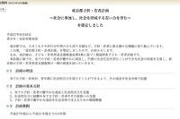 子ども・若者の社会的自立を支援「東京都子供・若者計画」策定