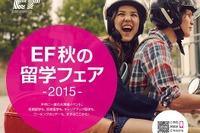 中学生から成人対象「EF秋の留学フェア2015」 画像