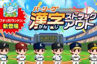 パ・リーグとコラボ、学習アプリ「漢字ストラックアウト」登場 画像