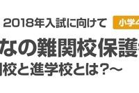 【中学受験2018】開成・麻布・桜蔭ほか難関校保護者会…日能研
