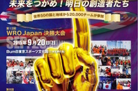 小・中・高向けロボット競技大会、9/20国内決勝戦 画像