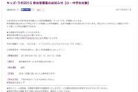 東京薬科大生がサポート、小・中・高向けラボイベント 画像