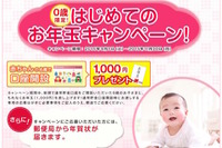 ゆうちょ新生児口座開設でお年玉…開設に必要なのは?