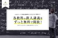 予備校講師の講義動画3,000本無料「学びエイド」開始 画像