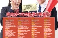千葉県私学59校すべて参加「2015私学フェア」9/20