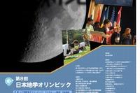 成績優秀者はAO入試評価、日本地学オリンピック予選開始 画像