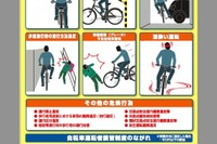 14歳から対象の「自転車運転者講習制度」、文科省が周知呼びかけ 画像