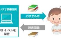 天才を育てる?子どもに合った無料読書推薦サービス開始 画像