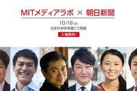 MITメディアラボ伊藤所長登壇、参加型「未来メディア塾2015」10/18 画像