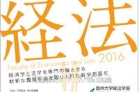 【大学受験2016】信州大学、2016年4月「経法学部」新設