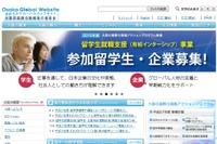 大阪府、グローバル奨学金ほか助成金申請は11/13まで 画像