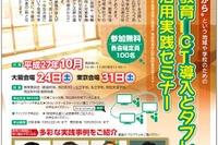 古河市教委平井氏や広尾学園金子氏登壇、教育ICT実践セミナー 画像