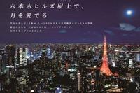 六本木ヒルズ屋上で中秋の名月観月会開催…9/27 画像