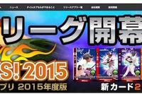 東京六大学野球公認アプリ、新カード24種追加