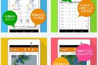 シルバーウィーク最新天気も…日本気象協会天気アプリAndroid版リリース 画像