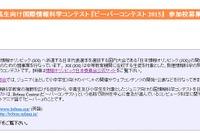 日本情報オリンピックジュニア大会11/16-21…参加校募集 画像