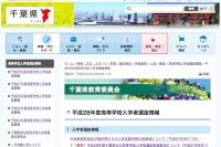 【高校受験2016】千葉県公立高校の入試要項、前期選抜2/9-10 画像