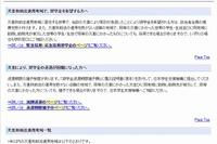 【台風18号】JASSO、奨学金の緊急採用や返還猶予を受付 画像
