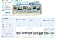 【中学受験2016】行事・偏差値で検索「中学校イベントカレンダー」 画像