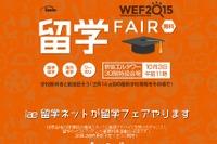 世界14か国の教育機関が集結、留学フェア「WEF2015」日本初開催