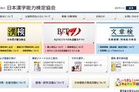 「漢検CBT」5年連続志願者増、中高生や就活生に広まる 画像
