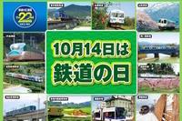 10/4は「鉄道の日」、日比谷公園にトーマスやミニSL登場 画像